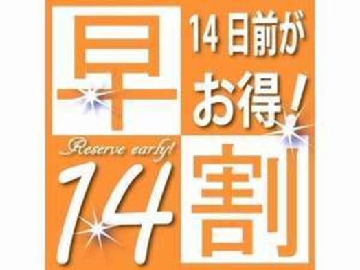 【早割】 14日前早割(素泊まり)プラン≪柏駅徒歩1分!≫