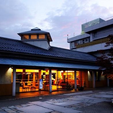 ◆期日限定・部屋数限定◆〜ビジネスに・観光に〜地元還元・謝恩プラン(1泊2食付)
