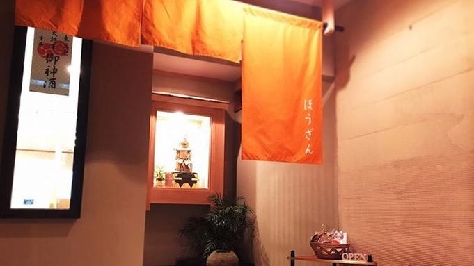 提携店『京料理ほうざん』気軽に飲める!「のんべえセット」付プラン♪