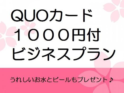 【ビジネス/おひとりさま旅行】QUOカード1000円、朝食、日経新聞、ビール、ミネラルウォーター付♪