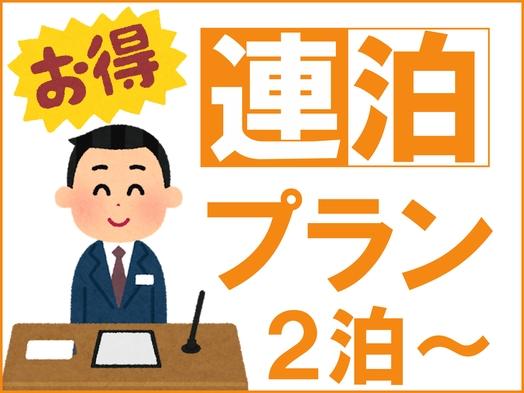 【☆連泊プラン☆室数限定☆】二泊以上の連泊でお得なプラン!!