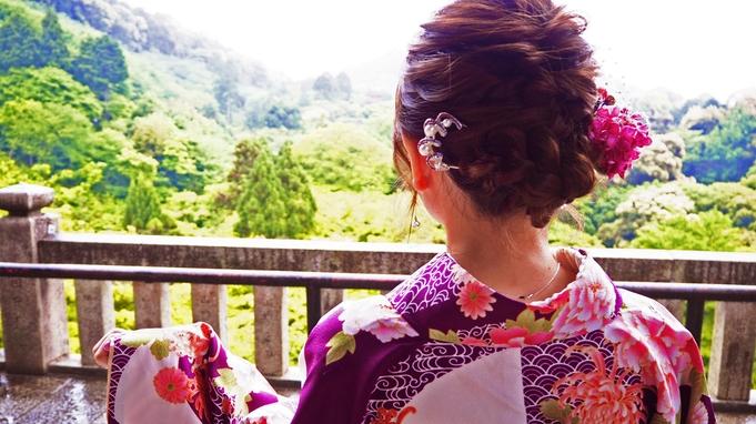 【女子旅】ナノイー搭載ドライヤー、選べる色浴衣etc…女性に嬉しい12特典付き!癒しの温泉旅行♪