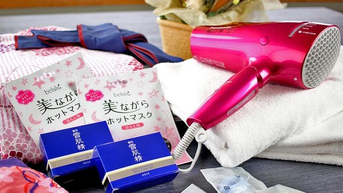 【女子旅】お料理&アメニティがグレードアップ!女性に嬉しい12特典付き★レディースプラン