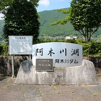 *【周辺】阿木川湖