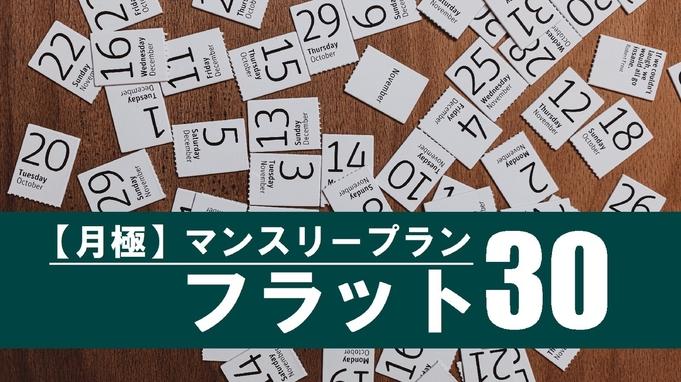 【マンスリープラン】30泊長期×定額!★フラット30★(食事なし)