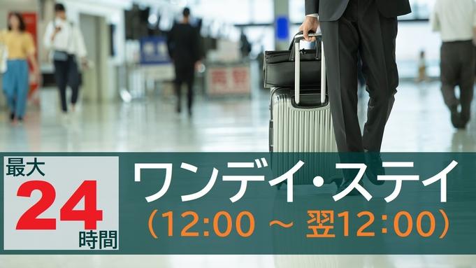 【最大24時間♪】チェックイン12:00〜チェックアウト翌日12:00!ワンデイ・ステイプラン★