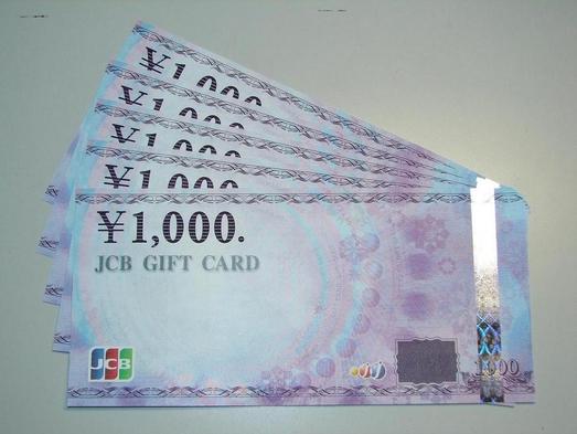 【JCBギフト券1000円 & VODルームシアター】☆サポートパック☆【朝食付き】