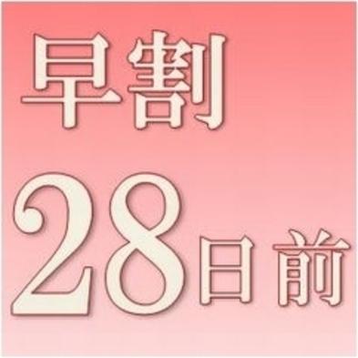 【早割28】28日前までのご予約で、す、すごいお得プラン!【朝食付き】
