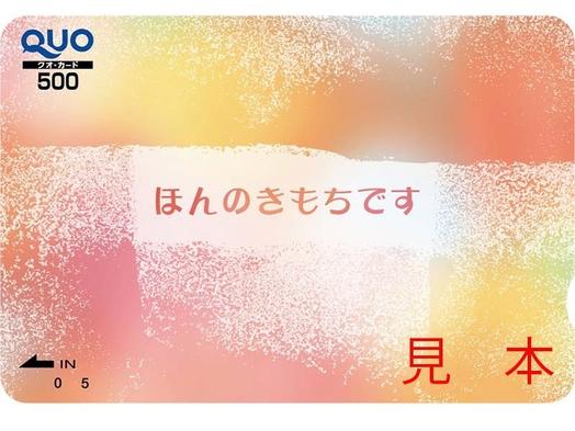 【クオカード 500】☆★出張サポートパック★☆【朝食付き】