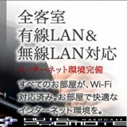 携帯利用制限にも安心の全室WiFiフリー