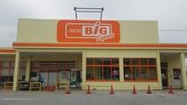 BiG スーパー