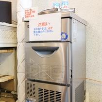 *【製氷機】フロント(2F)ご用意しております。ご自由にご利用ください。