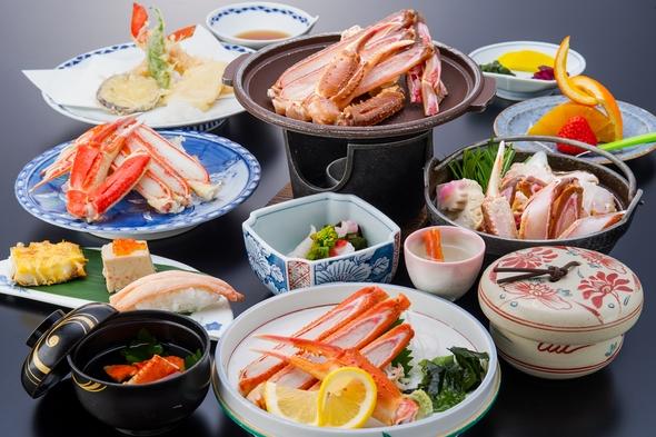 かにづくしプラン【レストラン食】(事前カードor現金決済)【あいたい兵庫】