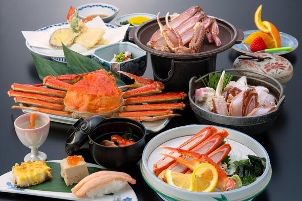 【ゆでがにまるごと一匹】かにづくしDX【レストラン食】(事前カードor現金決済)