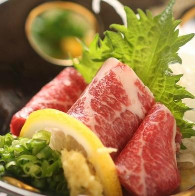 2食付『馬刺し』+『あか牛サーロインステーキ』熊本・阿蘇の食を満喫 欲張りプラン