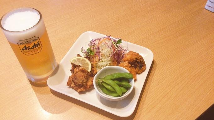 【NEW】生ビール&おつまみ1品付!湯上り一杯プラン♪【朝食付】
