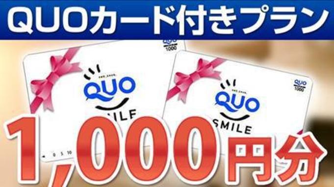 【楽天限定】【ポイント10倍&QUOカード1,000円分付★素泊まり】ビジネスプラン