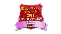 楽天トラベルアワード2014 敢闘賞 受賞