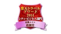 楽天トラベルアワード2015 銀賞 受賞