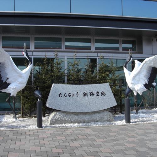 釧路空港〜たんちょう〜
