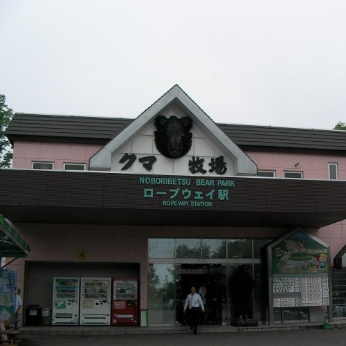 登別クマ牧場〜入口〜
