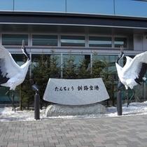 釧路空港~たんちょう~
