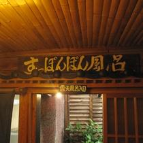 *【すっぽんぽん風呂・入口】当館の愛称でもある「すっぽんぽん風呂」。