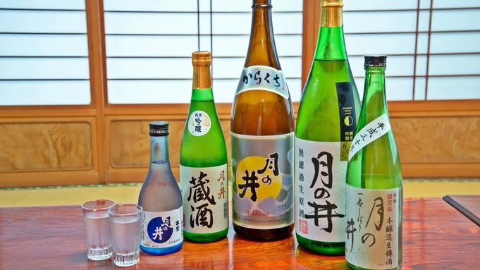 ≪アメニティ無しエコプラン≫お一人様につき日本酒(1合)またはソフトドリンク特典付