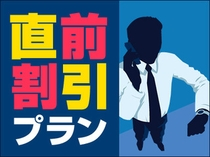 ★直前割引プラン★