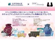 『【カップル限定】DHCコラボメンズ・レディースSETプラン 』