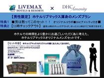【男性限定】オリジナルコラボ■DHCアメニティ付きメンズSETプラン
