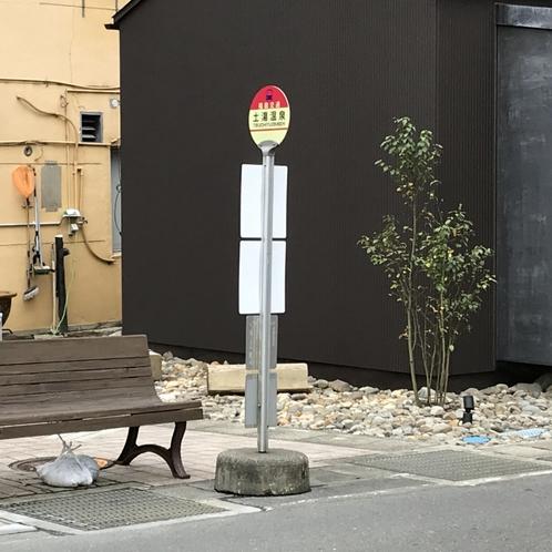 土湯温泉のバス停より当館まで徒歩3分ほどです。