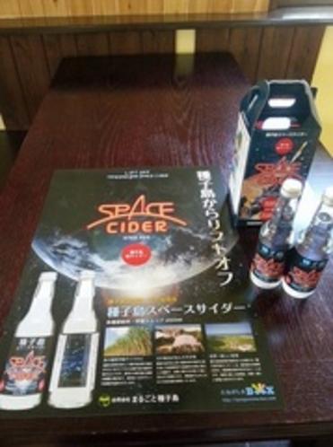 space_cider