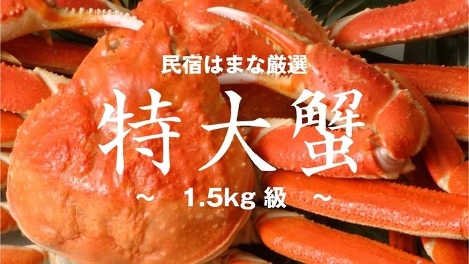 【日帰り昼食】×【大蟹DX】1.0キロ級の厳選松葉がにコース(1.5杯相当)