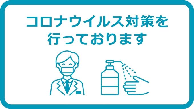 【オンライン決済限定】選べる夕食付プラン(夕食付)