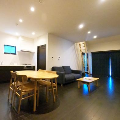 2泊以上【素泊まり】広々約72平米の木造家屋!乾燥機付き 一棟貸しプラン