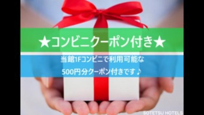 【コンビニクーポン付き】指定ファミリーマート500円クーポン付き!プラン<食事なし>