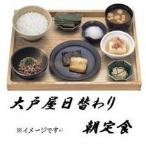 朝定食(ほっけ)