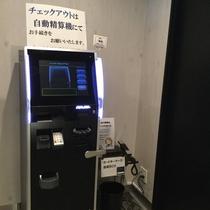 別館自動精算機
