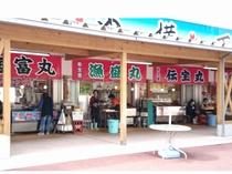長野県民の海!新潟県糸魚川市「マリンドリーム能生のかにや横丁」