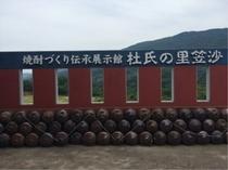 【周辺施設】杜氏の里焼酎工場と博物館