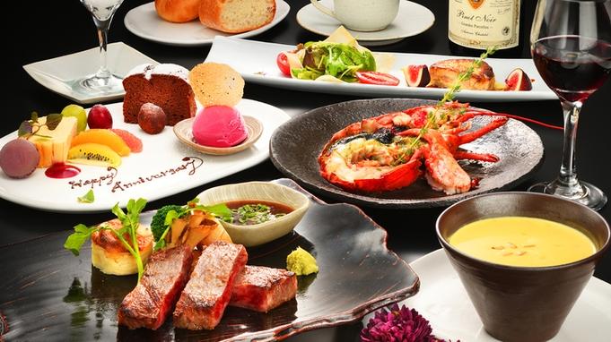 ■2食付‐Luxury■<フォアグラ×オマール海老×常陸牛>大切な一日を、特別なお料理で彩る