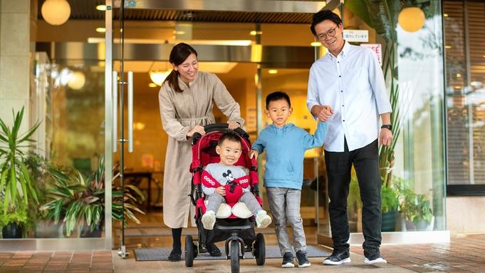 ■朝食付-ファミリープラン-■≪アーリーイン14:00+お子様朝食無料≫で、楽ちん嬉しい家族旅♪