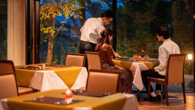 ■2食付-フレンチ入門編-■初デートはこれで決まり!希少な【仔牛フィレ】がメインのフルコースディナー
