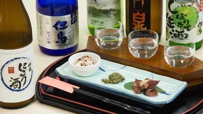 <日本酒のみ比べ付>人気の但馬牛すき焼きを但馬の地酒と愉しむ&ハチ北温泉でのんびり【2食付き】
