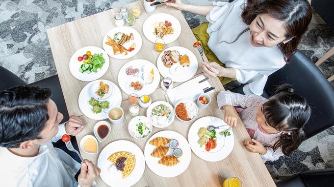 【家族で嬉しい特典満載!】ハッピーファミリープラン(朝食付/レストラン利用25%OFF/プール無料)