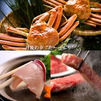 ★カニ祭(竹)★