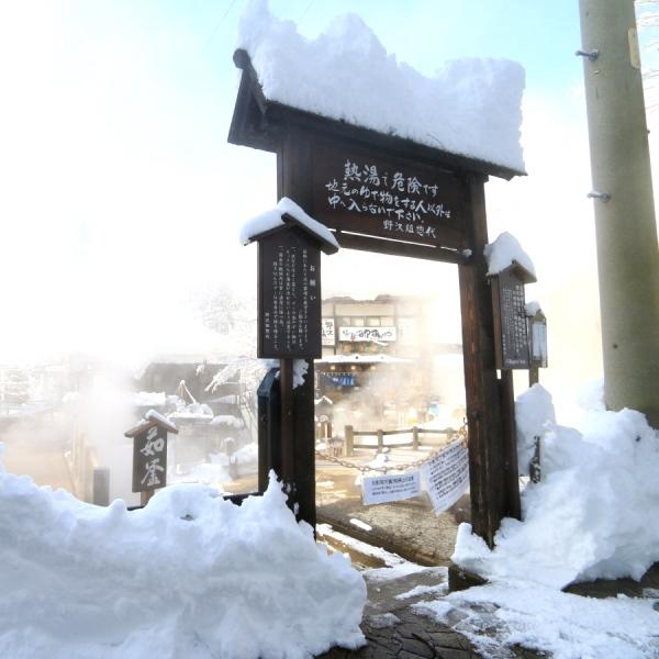 冬の麻釜(宿から徒歩11分)