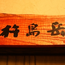 ばんぶーの湯 杵島岳