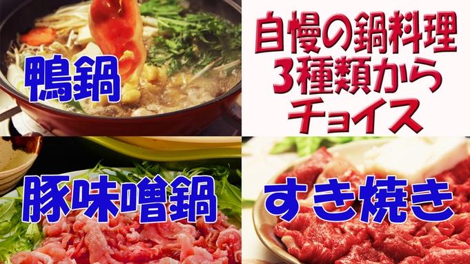 【1泊2食8,800円〜】3種類のお鍋をチョイス♪鴨鍋・豚味噌鍋・すき焼き♪